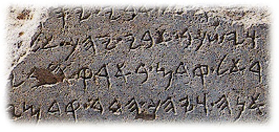 The Ancient Hebrew Alphabet
