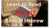 Learn to Read Biblical Hebrew